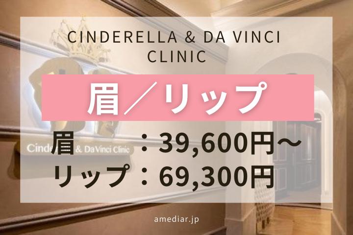 Cinderella & Da Vinci Clinic (名古屋)