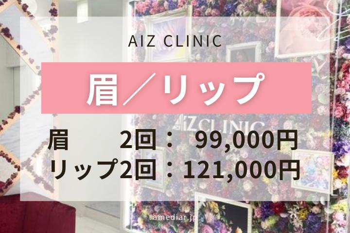 AiZ CLINIC アートメイク (表参道)