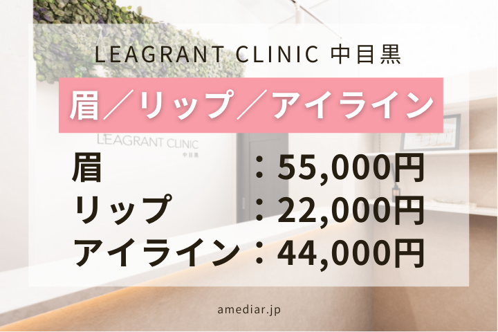 LEAGRANT CLINIC 中目黒