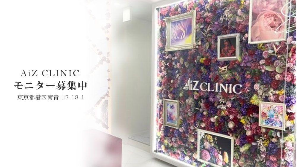 AiZ CLINIC アートメイク(眉・リップ)モニター募集