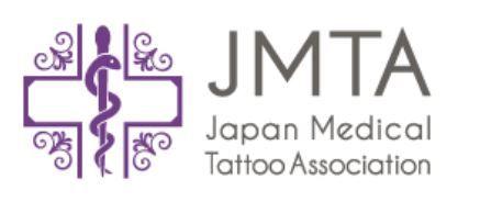 日本メディカルタトゥー協会